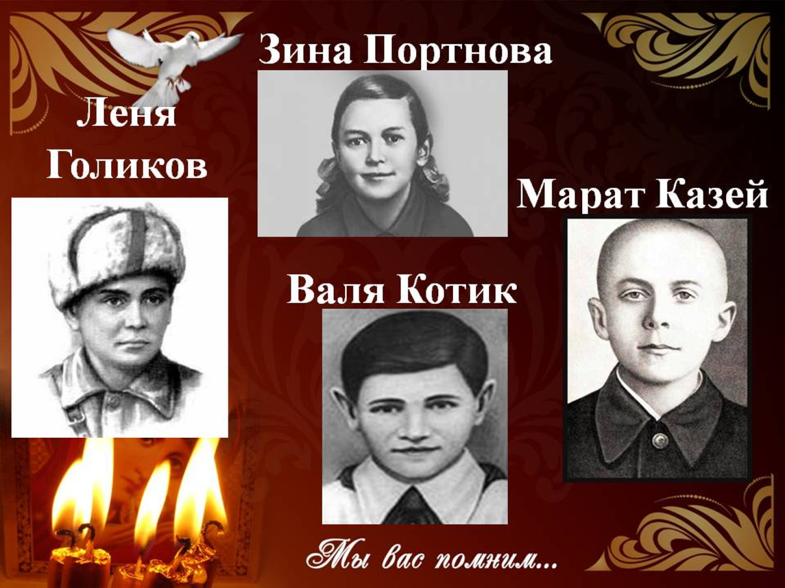 дети-герои ВОВ